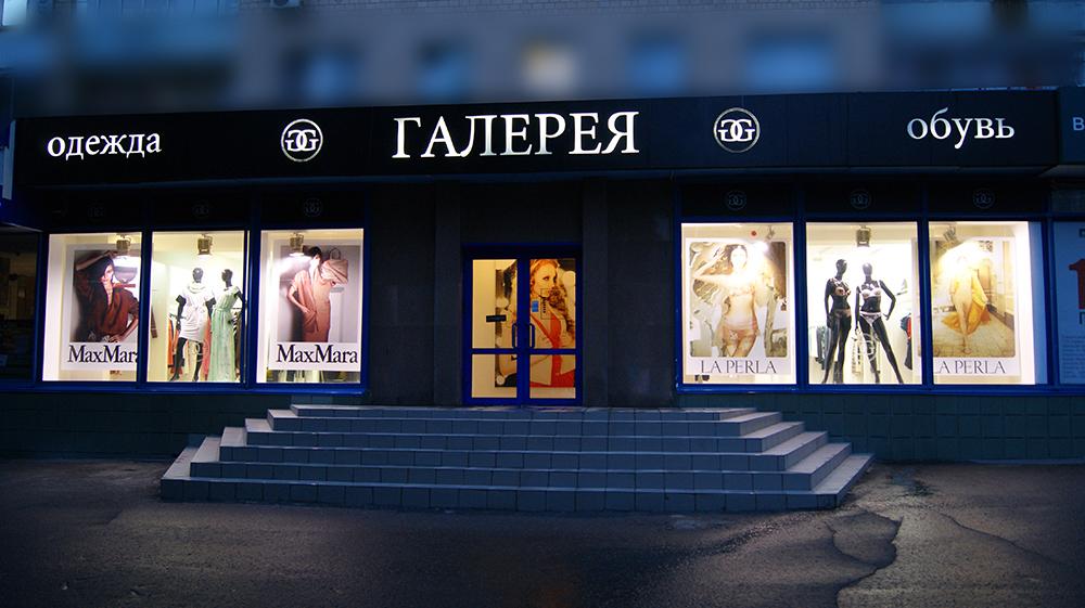 af19537193e Инновационный подход к модным тенденциям и новым брендам ставит ГАЛЕРЕЮ в  один ряд с бутиками мирового уровня